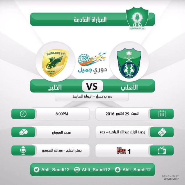 مباريات الاهلي القادمة Al Ahli News